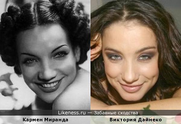 Кармен Миранда и Виктория Дайнеко