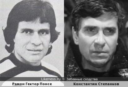 Рамон Гектор Понсе и Константин Степанков