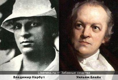 Владимир Нарбут и Уильям Блейк