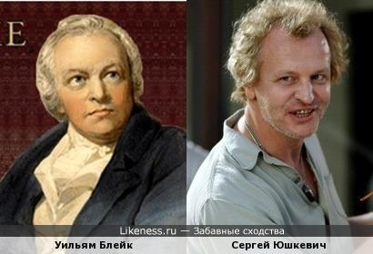Уильям Блейк и Сергей Юшкевич