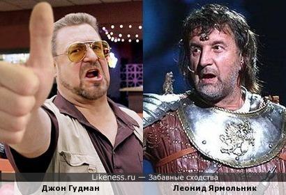 Джон Гудман и Леонид Ярмольник