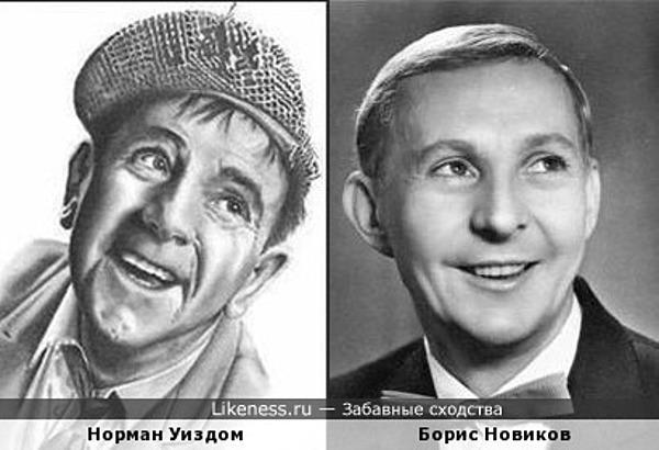Норман Уиздом и Борис Новиков