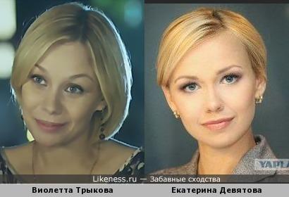 Виолетта Трыкова и Екатерина Девятова