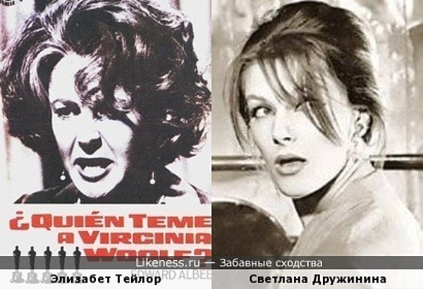 Элизабет Тейлор и Светлана Дружинина