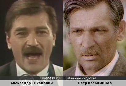 Александр Тиханович и Пётр Вельяминов