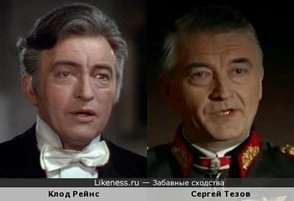 Клод Рейнс и Сергей Тезов