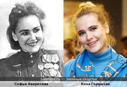 Софья Аверичева и Анна Горшкова