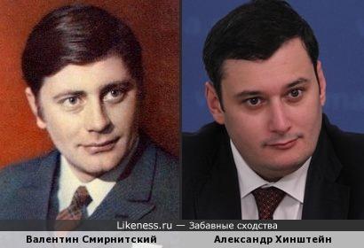 Валентин Смирнитский и Александр Хинштейн