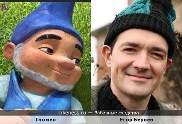 Гномео и Егор Бероев