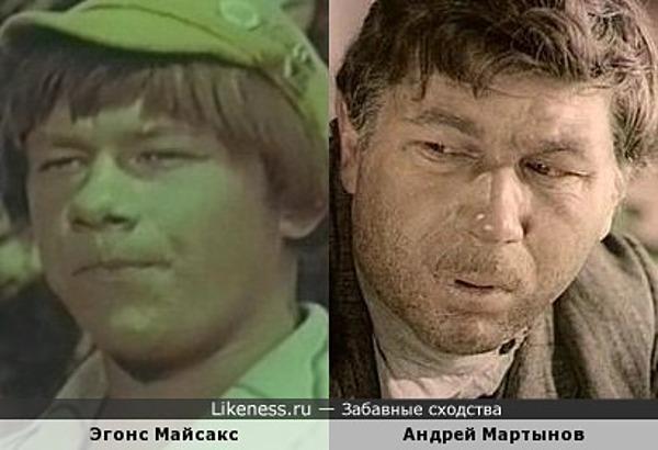 Эгонс Майсакс и Андрей Мартынов