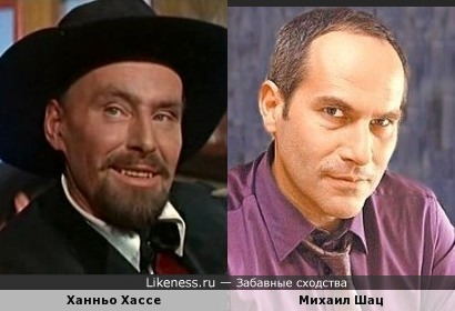 Ханньо Хассе и Михаил Шац