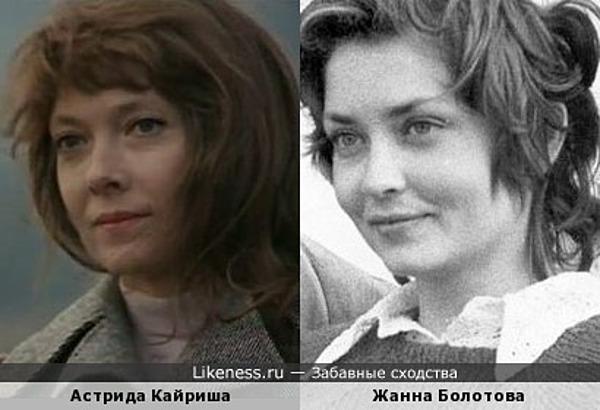 Астрида Кайриша и Жанна Болотова