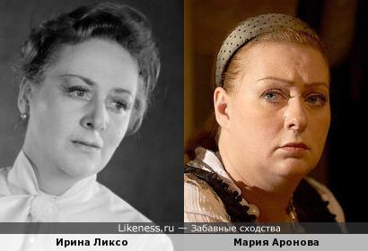 Ирина Ликсо и Мария Аронова