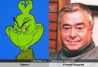 Гринч и Роман Карцев