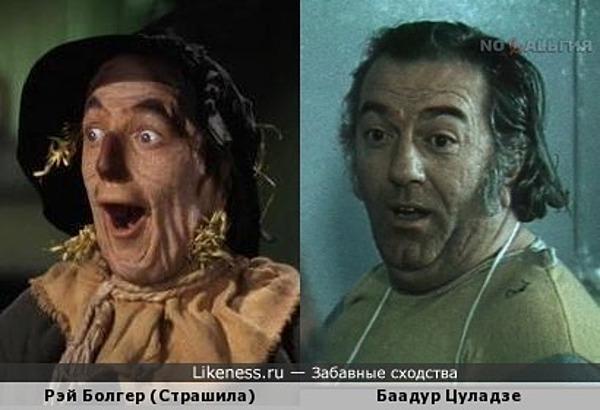 Рэй Болгер и Баадур Цуладзе