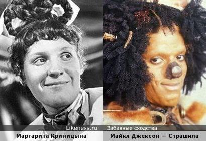 Проня Прокоповна и Страшила