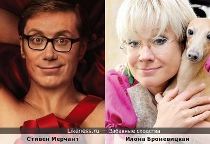 Стивен Мерчант и Илона Броневицкая