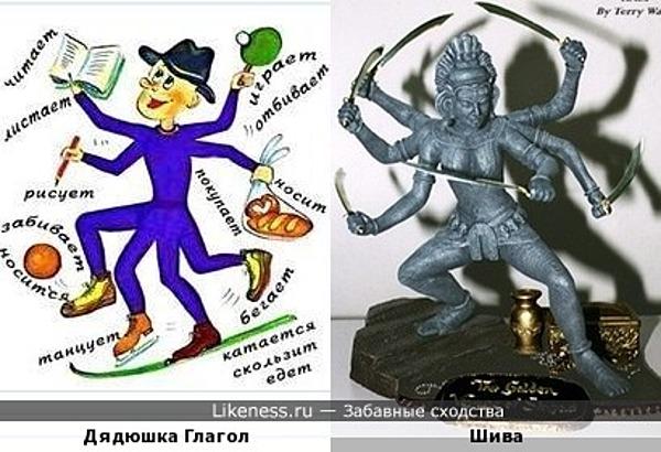 Дядюшка Глагол и бог Шива