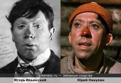 Игорь Ильинский и Юрий Никулин