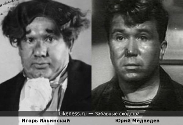 Игорь Ильинский и Юрий Медведев