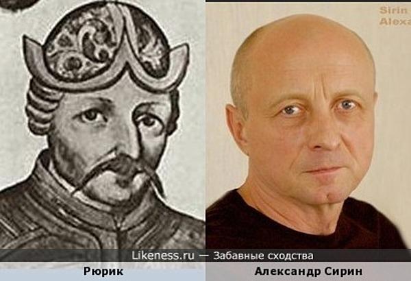Рюрик и Александр Сирин