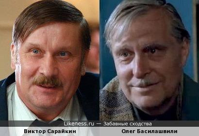 Виктор Сарайкин и Олег Басилашвили