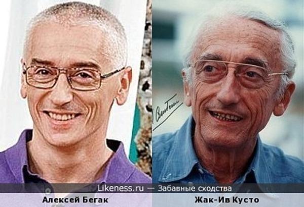 Алексей Бегак и Жак-Ив Кусто