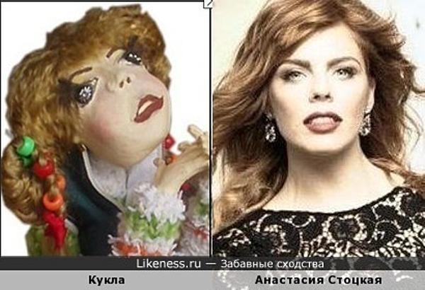 Кукла похожа на Анастасию Стоцкую