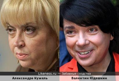 Александра Кужель и Валентин Юдашкин