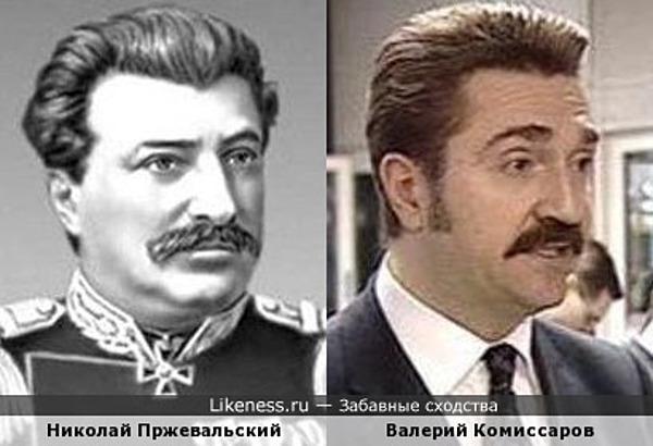 Николай Пржевальский и Валерий Комиссаров