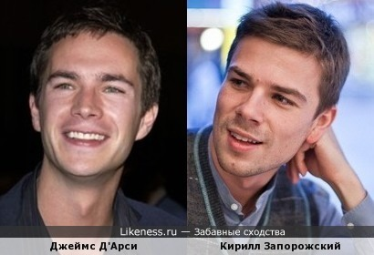 Джеймс Д'Арси и Кирилл Запорожский