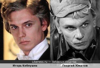 Игорь Кеблушек и Георгий Юматов