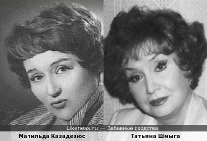 Матильда Казадезюс и Татьяна Шмыга