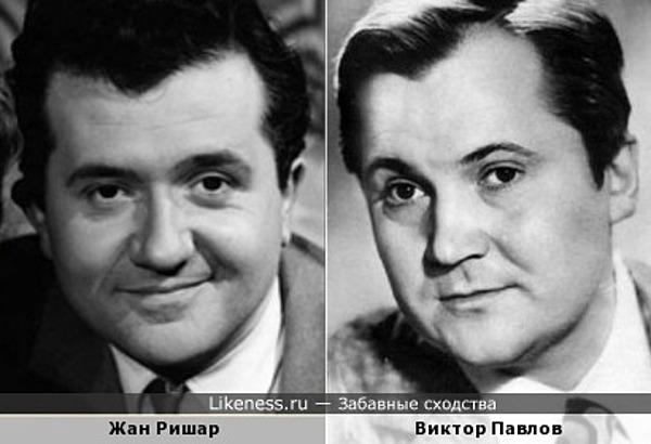 Жан Ришар и Виктор Павлов