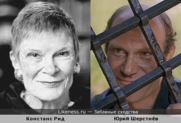Констанс Рид и Юрий Шерстнёв