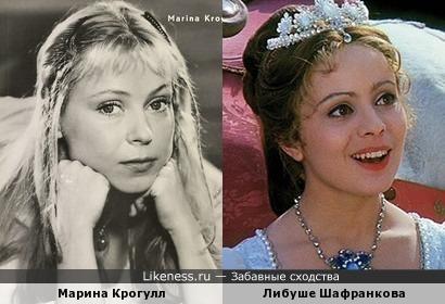 Марина Крогулл и Либуше Шафранкова