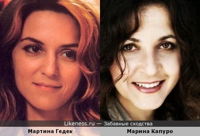 Мартина Гедек и Марина Капуро