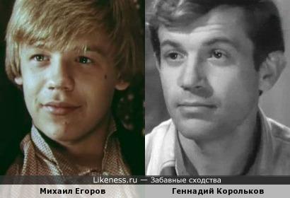 Михаил Егоров и Геннадий Корольков