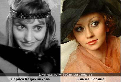 Лариса Кадочникова и Римма Зюбина