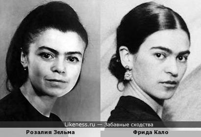 Розалия Зельма и Фрида Кало