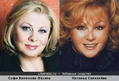 Софи Канизова-Весела и Наталья Селезнёва