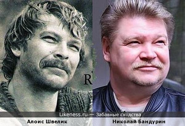 Алоис Швеглик и Николай Бандурин
