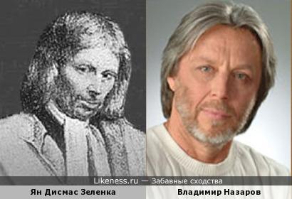 Ян Дисмас Зеленка и Владимир Назаров