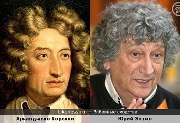 Арканджело Корелли и Юрий Энтин