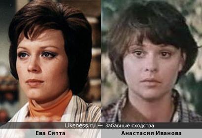 Ева Ситта и Анастасия Иванова