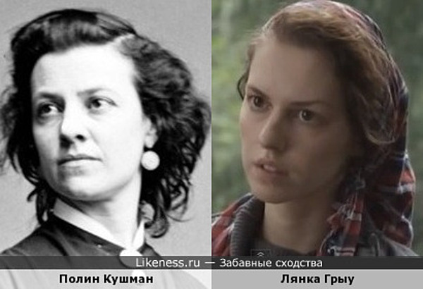 Полин Кушман и Лянка Грыу