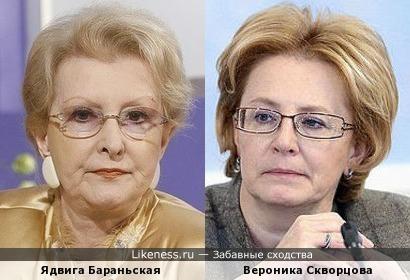 Ядвига Бараньская и Вероника Скворцова