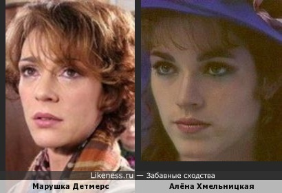 Марушка Детмерс и Алёна Хмельницкая