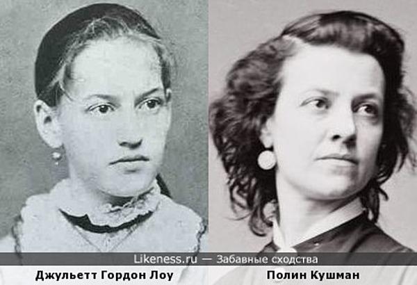 Джульетт Гордон Лоу и Полин Кушман