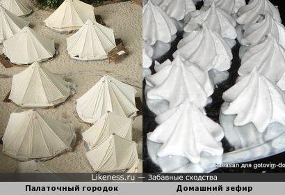 Палатки напоминают зефир